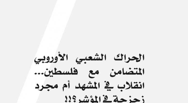 تقرير: الحراك الشعبي الأوروبي المتضامن مع فلسطين... انقلاب في المشهد أم مجرد زحزحة في المؤشر؟!!