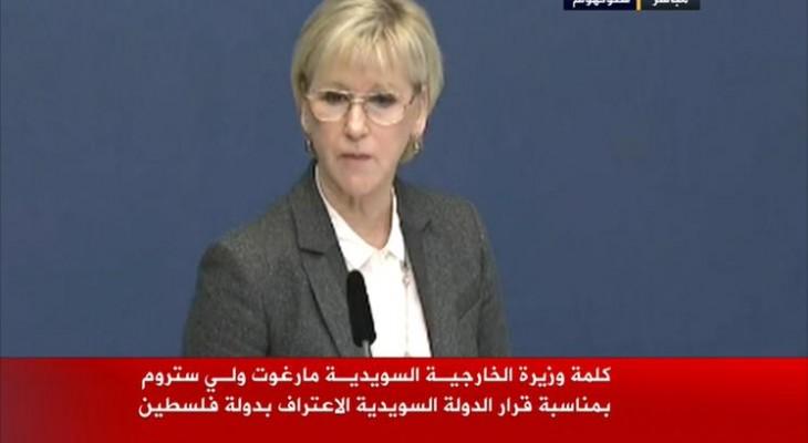 السويد تعترف رسميا بدولة فلسطين