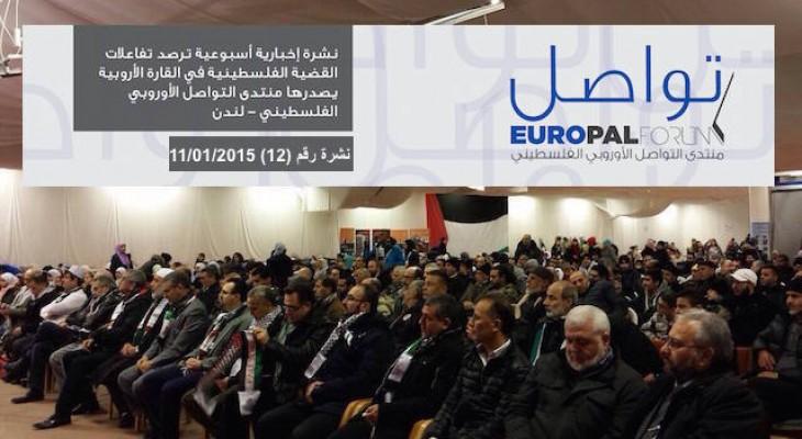 """النشرةالأسبوعيةالإخبارية""""تواصل"""" -منتدىالتواصلالأوروبي الفلسطيني   نشرة رقم (12)"""