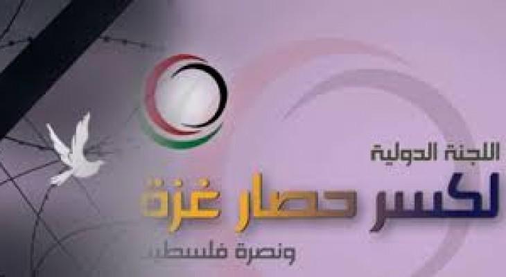 اللجنة الدولية لكسر الحصار عن غزة تشارك في اعمال المنتدى الاشتراكي الدولي الذي يعقد في تونس في الفترة ٢٤-٢٨ من شهر مارس الجاري.