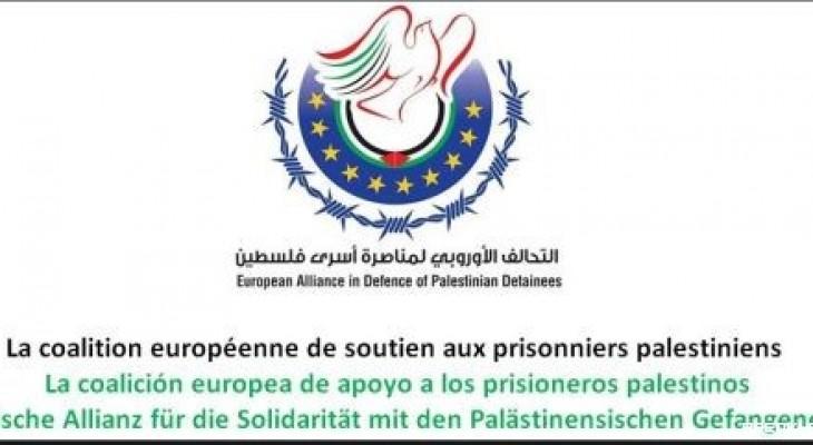 اختتام أعمال المؤتمر الأوروبي الثاني لمناصرة أسرى فلسطين في العاصمة الألمانية برلين