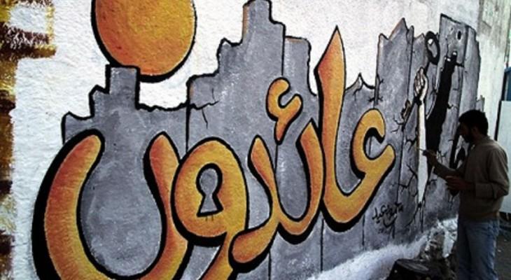 منظمة شباب فلسطين بالنمسا تؤكد على حق العودة للأراضي الفلسطينية