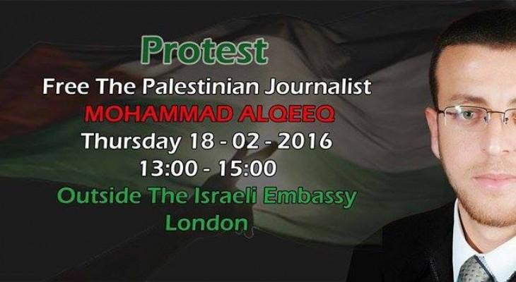 وقفة احتجاجية تضامناً مع الأسير المضرب عن الطعام محمد القيق في لندن