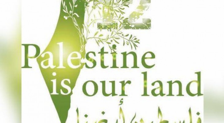 دعوة لحضور يوم فلسطين الثاني عشر في العاصمة البريطانية لندن