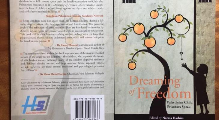 """حفل اطلاق كتاب """"حلم الحرية"""" والذي يتناول قصصاً لأطفال فلسطينيين معتقلين داخل السجون الإسرائيلية"""