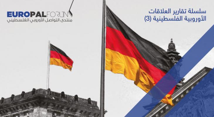 """منتدى التواصل الأوروبي الفلسطيني يصدر تقريرا عن السياسة الألمانية تجاه حركة """"حماس"""""""
