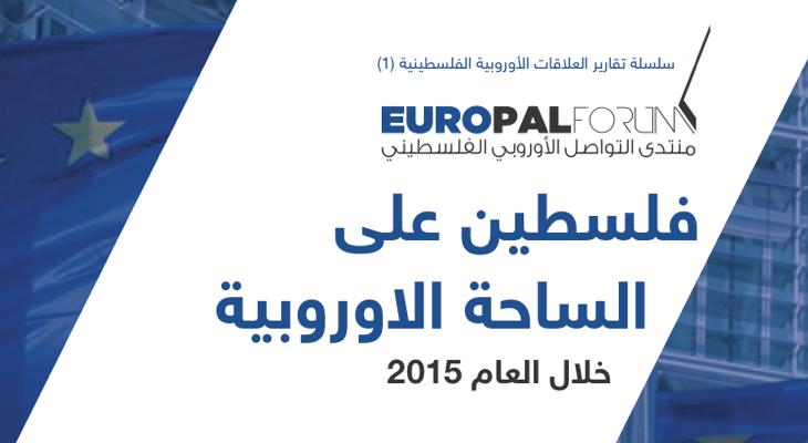 تقرير: فلسطين على الساحة الاوروبية خلال العام 2015