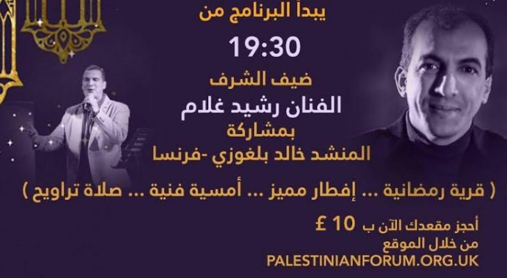 دعوة للمشاركة في أكبر افطار رمضاني للجالية الفلسطينية في بريطانيا