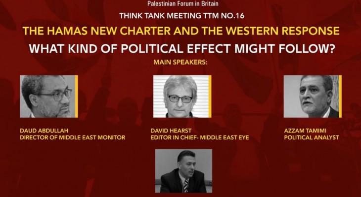 ندوة: وثيقة حماس الجديدة وردود الفعل الغربية