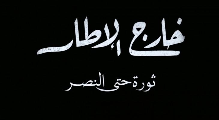 """دعوة لحضور فيلم  """"خارج الاطار ثورة حتى النصر"""" في مدينة مانشستر البريطانية"""
