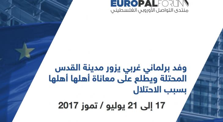 تقرير: وفد برلماني غربي يزورمدينةالقدسالمحتلةويطلع على معاناة أهلها بسبب الاحتلال