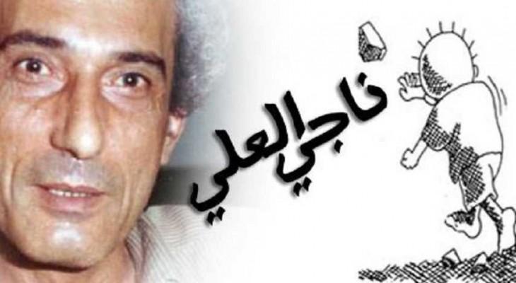 الشرطة البريطانيّة تفتح ملف ناجي العلي بعد ثلاثين عاماً من اغتياله