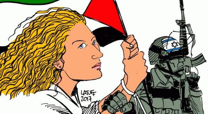 مظاهرة للمطالبة بإطلاق صراح عهد التميمي