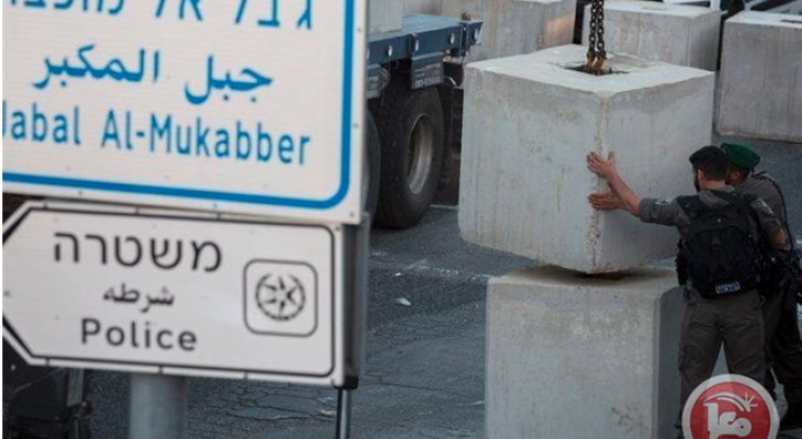 Situation in East Jerusalem 'has become unbearable'