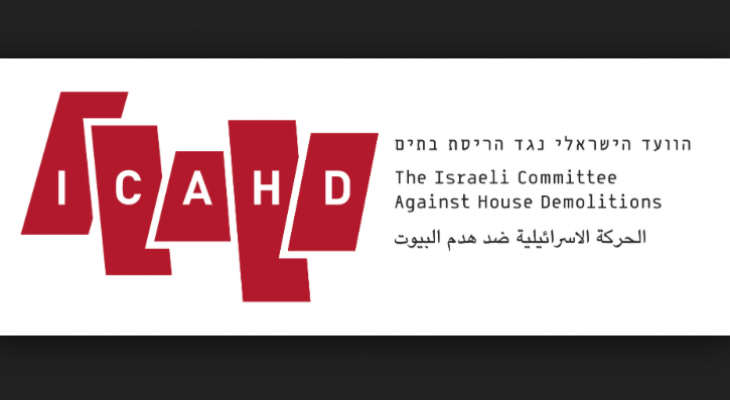LONDON EVENT: Israeli Committee Against House Demolitions (ICAHD) Annual Conference