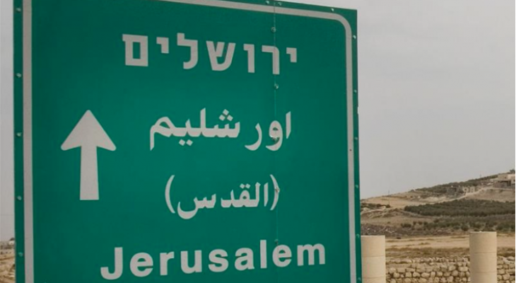 Netanyahu's cabinet seeks to downgrade status of Arabic