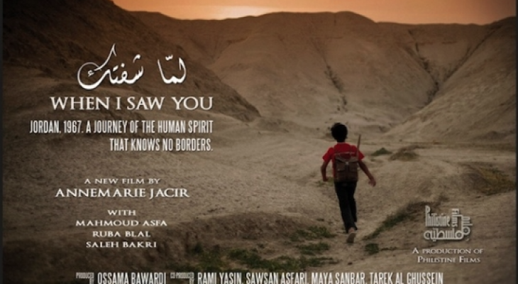 Durham Event: Film Screening: When I Saw You