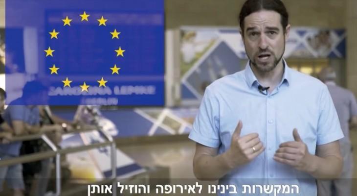 """Wipe out Gaza"" says spokesman for new EU campaign"