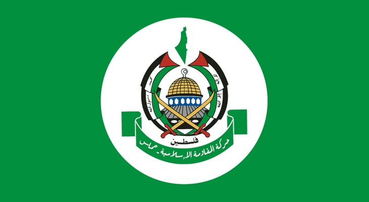 Hamas: General principles and objectives document in full