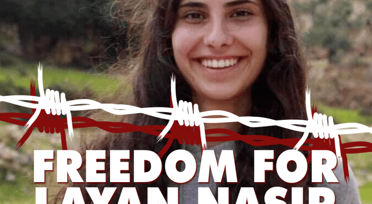 French trade unions issue call to free detained Palestinian student Layan Nasir